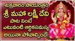 Lord Lakshmi Devi Keertanalu: Check Out Latest Devotional Telugu Audio Song Jukebox Of 'Soubhagya Lakshmi Ravamma'. Best Telugu Devotional Songs | Telugu Bhakti Songs, Devotional Songs, Bhajans, and Pooja Aarti Songs