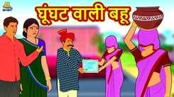 Popular Kids Songs and Hindi Nursery Story 'घूंघट वाली बहू' for Kids - Check out Children's Nursery Rhymes, Baby Songs, Fairy Tales In Hindi