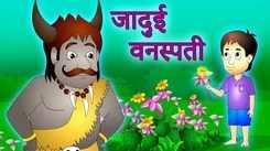 Most Popular Kids Shows In Hindi - Jadui Vanaspati Aur Kala Rakshas | Videos For Kids | Magical Hindi Stories | Cartoon Animation For Children