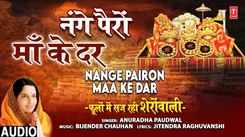 शुक्रवार Special Devi Bhajan: Listen To Popular Hindi Devotional Audio Song 'Nange Pairon Maa Ke Dar' Sung By Anuradha Paudwal. Popular Hindi Devotional Songs of 2020 | Anuradha Paudwal Songs, Devotional Songs, Kirtans and Pooja Aarti Songs