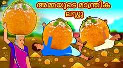 Popular Kids Song and Malayalam Nursery Story 'The Mother's Magical Laddu' for Kids - Check out Children's Nursery Rhymes, Baby Songs, Fairy Tales In Malayalam