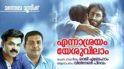 Jesus Bhakti Song: Watch Popular Malayalam Devotional Video Song 'Ennasrayam Yesuvilam' Sung By Wilson Piravom. Popular Malayalam Devotional Songs | Malayalam Bhakti Songs, Devotional Songs, Bhajans, and Pooja Aarti Songs