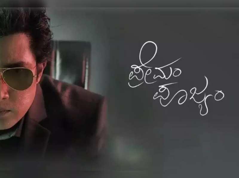 Lovely Star Prem's 25th film Premam Poojyam to release in February