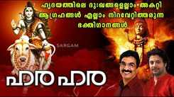 Lord Shiva Bhakti Songs: Watch Popular Malayalam Devotional Video Song 'Hara Hara' Jukebox. Popular Malayalam Devotional Songs | Malayalam Bhakti Songs, Devotional Songs, Bhajans, and Pooja Aarti Songs