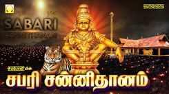 Lord Ayyappa Songs: Listen To Latest Devotional Tamil Audio Song Jukebox Of 'Sabari Sannithanam' Sung By T.L.Maharajan, Veeramanidasan, Srihari, Pushpavanam Kuppusami, Veeramaniraju and Veeramanikannan. Best Tamil Devotional Songs | Tamil Bhakti Songs, Devotional Songs, Bhajans, and Pooja Aarti Songs