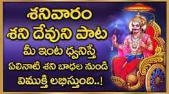 Check Out Latest Devotional Telugu Audio Song Jukebox Of 'Shani Deva'. Best Telugu Devotional Songs | Telugu Bhakti Songs, Devotional Songs, Bhajans, and Pooja Aarti Songs
