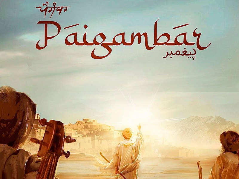 Paigambar: Diljit Dosanjh offers a treat of peace through his melody