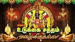 Check Out Latest Devotional Tamil Audio Song Jukebox Of 'Udukkai Sattham Azhaikuthamma' Sung By T.L.Maharajan, Srihari, Veeramaniraju, Veeramanidasan, Unnikrishnan, K.Veeramani, S.Janaki and Anuradha Sriram. Best Tamil Devotional Songs | Tamil Bhakti Songs, Devotional Songs, Bhajans, and Pooja Aarti Songs