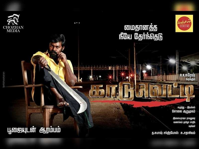 RK Suresh's Kaduvetti first look out