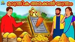 Watch Popular Children Malayalam Nursery Story 'The Magical Grinding Machine' for Kids - Check out Fun Kids Nursery Rhymes And Baby Songs In Malayalam