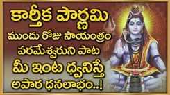 Karthika Masam Keertanalu: Watch Latest Devotional Telugu Audio Songs Jukebox Of 'Lord Shiva'. Best Telugu Devotional Songs | Telugu Bhakti Songs, Devotional Songs, Bhajans, and Pooja Aarti Songs