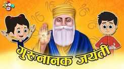 Guru Nanak Jayanti Special: Popular Kids Songs and Hindi Nursery Story Guru Nanak Jayanti Celebration for Kids - Check out Children's Nursery Rhymes, Baby Songs, Fairy Tales In Hindi
