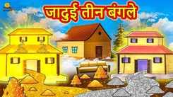 Watch Latest Children Hindi Nursery Story 'Jadui Teen Bungale' for Kids - Check out Fun Kids Nursery Rhymes And Baby Songs In Hindi