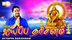 Listen To Latest Devotional Tamil Audio Song Jukebox Of 'Ayyapana Padu' Sung By Srihari. Best Tamil Devotional Songs | Tamil Bhakti Songs, Devotional Songs, Bhajans, and Pooja Aarti Songs