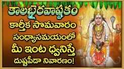Karthika Masam Special Songs: Watch Latest Devotional Telugu Audio Songs Jukebox Of 'Kalabhairavastakam'. Best Telugu Devotional Songs | Telugu Bhakti Songs, Devotional Songs, Bhajans, and Pooja Aarti Songs
