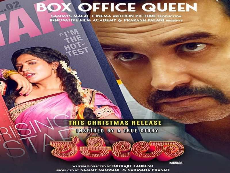 Indrajit Lankesh directorial Shakeela to see a multi-lingual release on December 25