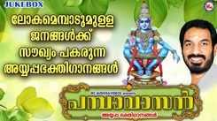 Lord Ayyappa Bhakti Songs: Watch Popular Malayalam Devotional Video Song 'Pambavaasan' Jukebox. Popular Malayalam Devotional Songs | Malayalam Bhakti Songs, Devotional Songs, Bhajans, and Pooja Aarti Songs