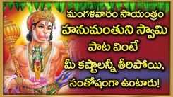 Watch Latest Devotional Telugu Audio Songs Jukebox Of 'Lord Hanuman'. Best Telugu Devotional Songs | Telugu Bhakti Songs, Devotional Songs, Bhajans, and Pooja Aarti Songs