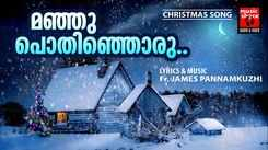 Jesus Bhakti Song: Watch Popular Malayalam Devotional Video Song 'Manjupothinjoru' Sung By Binu. Popular Malayalam Devotional Songs | Malayalam Bhakti Songs, Devotional Songs, Bhajans, and Pooja Aarti Songs