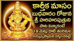 Karthika Masam Special Ayyappa Keertanalu: Watch Latest Devotional Telugu Audio Songs Jukebox Of 'Lord Ayyappa'. Best Telugu Devotional Songs | Telugu Bhakti Songs, Devotional Songs, Bhajans, and Pooja Aarti Songs