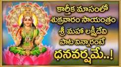 Watch Latest Devotional Telugu Audio Songs Jukebox Of 'Sri Maha Lakshmi Devi'. Best Telugu Devotional Songs | Telugu Bhakti Songs, Devotional Songs, Bhajans, and Pooja Aarti Songs