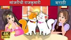 Most Popular Kids Marathi Goshti - मांजरीची राजकुमारी | Videos For Kids | Kids Cartoons | Marathi Fairy Tales