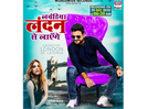 Ritesh Pandey treats fans with a new song 'Lavandiya London Se Layenge'