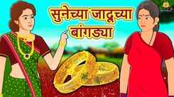 Marathi Goshti: Watch Marathi Moral Stories 'सुनेच्या जादूच्या बांगड्या' for Kids - Check out Fun Kids Nursery Rhymes And Baby Songs In Marathi