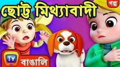 Watch Children Bengali Nursery Rhyme 'The Little Liar' for Kids - Check out Fun Kids Nursery Rhymes And Baby Songs In Bengali