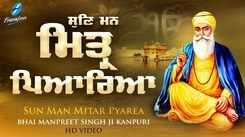 Punjabi Devotional And Shabad Song 'Sun Man Mitar Pyarea' Sung By Manpreet Singh   Punjabi Shabads, Devotional Songs, Kirtans and Gurbani Songs   Manpreet Singh Songs   Punjabi Devotional Songs
