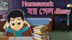 Watch Children Bengali Nursery Story 'Homework হয় গেল Easy' for Kids - Check out Fun Kids Nursery Rhymes And Baby Songs In Bengali