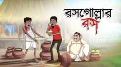 Watch Notun Bangla Golpo For Children 'Rosogollar Ross' for Kids - Check out Fun Kids Nursery Rhymes And Baby Songs In Bengali