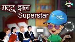 Marathi Goshti: Watch Marathi Moral Stories 'गट्टू झाला Superstar' for Kids - Check out Fun Kids Nursery Rhymes And Baby Songs In Marathi