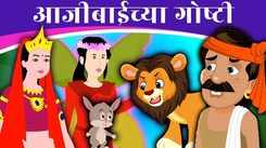 Most Popular Kids Marathi Goshti - Various Stories For Kids | Videos For Kids | Kids Cartoons | Marathi Fairy Tales