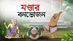 Watch Latest Children Bengali Nursery Story 'Mondar Bon Vojon' for Kids - Check out Fun Kids Nursery Rhymes And Baby Songs In Bengali
