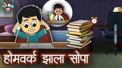 Marathi Goshti: Watch Marathi Moral Stories 'होमवर्क झाला सोप' for Kids - Check out Fun Kids Nursery Rhymes And Baby Songs In Marathi