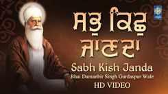 Watch Popular Punjabi Devotional Video Song 'Sabh Kish Janda' Sung By Damanbir Singh. Popular Punjabi Devotional Songs of 2021   Punjabi Shabads, Devotional Songs, Kirtans and Gurbani Songs