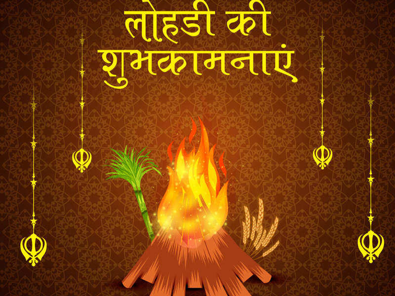 Happy Lohri 2021: Images, Messages, Greetings, Wishes ...