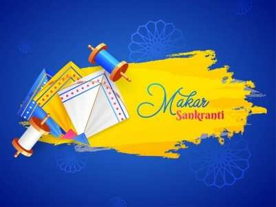 Makar Sankranti 2021: Wishes, Messages and Quotes
