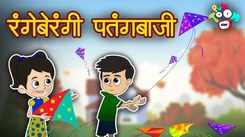 Happy मकरसंक्रांत: Watch Popular Kids Songs and Animated Marathi Story 'रंगीबेरंगी पतंगबाजी' for Kids - Check out Children's Nursery Rhymes, Baby Songs, Fairy Tales In Marathi