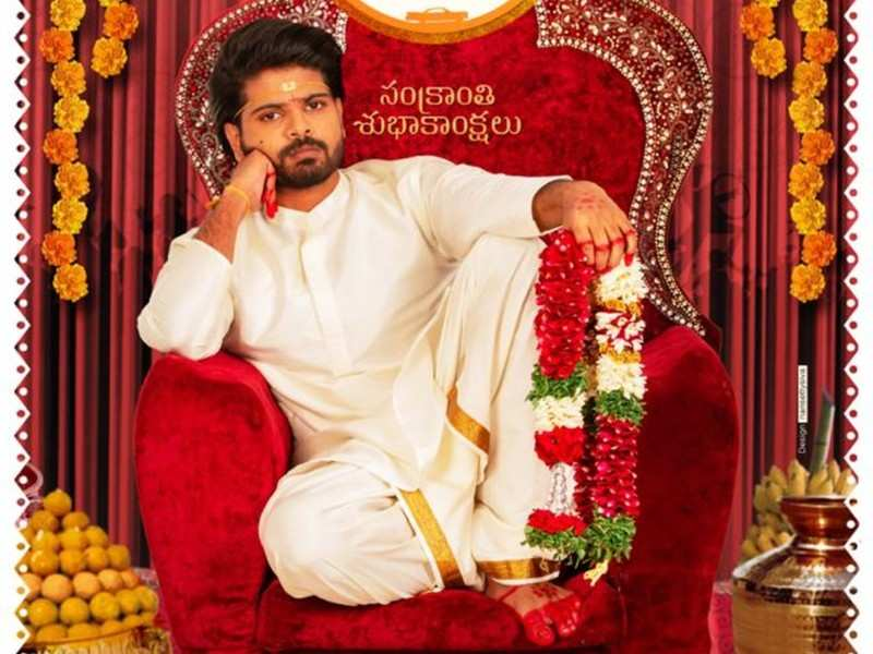 Sri Simha Koduri's first-look from Thellavarithe Guruvaram sees him dressed as a groom