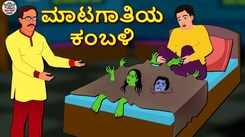 Watch Latest Children Kannada Nursery Horror Story 'ಮಾಟಗಾತಿಯ ಕಂಬಳಿ - The Witch Blanket' for Kids - Check Out Children's Nursery Stories, Baby Songs, Fairy Tales In Kannada