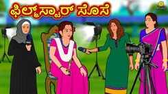 Check Out Latest Children Kannada Nursery Story 'ಫಿಲ್ಮ್‌ಸ್ಟಾರ್ ಸೊಸೆ - The Film Star Daughter In Law' for Kids - Watch Children's Nursery Stories, Baby Songs, Fairy Tales In Kannada