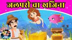 Marathi Goshti: Watch Marathi Moral Stories 'जलपरी चा खजिना' for Kids - Check out Fun Kids Nursery Rhymes And Baby Songs In Marathi
