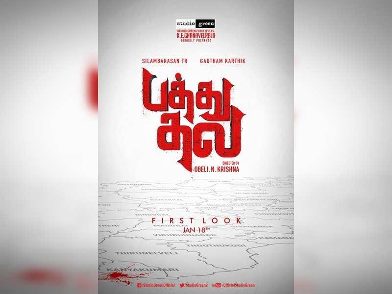 Silambarasan's Pathu Thala first look on January 18