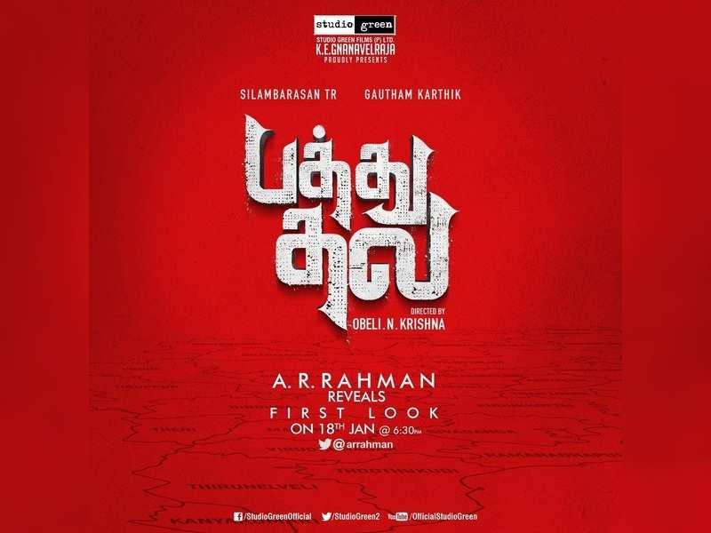 Pathu Thala FL to be released by AR Rahman