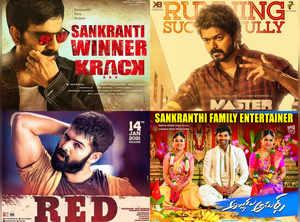 Box office Report of Sankranti Movie Releases