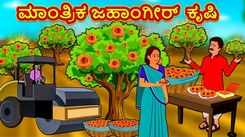 Check Out Latest Children Kannada Nursery Story 'ಮಾಂತ್ರಿಕ ಜಹಾಂಗೀರ್  ಕೃಷಿ - The Magical Jangiri Farm' for Kids - Watch Children's Nursery Stories, Baby Songs, Fairy Tales In Kannada
