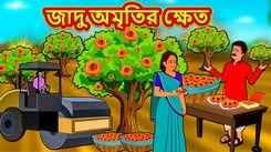 Watch Latest Children Bengali Nursery Story 'Jadu Amritir Khet' for Kids - Check out Fun Kids Nursery Rhymes And Baby Songs In Bengali