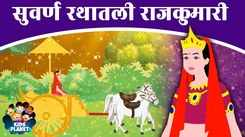 Watch Popular Kids Songs and Animated Marathi Story 'सुवर्ण रथातली राजकुमारी' for Kids - Check out Children's Nursery Rhymes, Baby Songs, Fairy Tales In Marathi